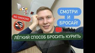 Как бросить курить Легко бросить курить без чтения книг и стресса для себя Алексей Ширяев