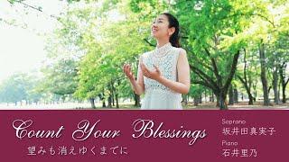 「Count Your Blessings」望みも消えゆくまでに ソプラノ:坂井田真実子 ピアノ:石井里乃
