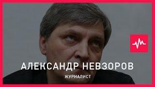 Александр Невзоров (07.12.2016): Российская Федерация никакой потребности в совести не испытывает
