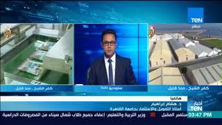 أخبارTeN - د.هشام إبراهيم: الهدف الأساسي من المشروعات هو رفع المستوى المعيشي للمواطنين