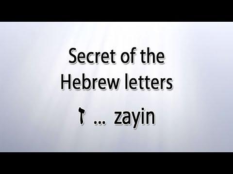secret of the hebrew letter zayin - youtube