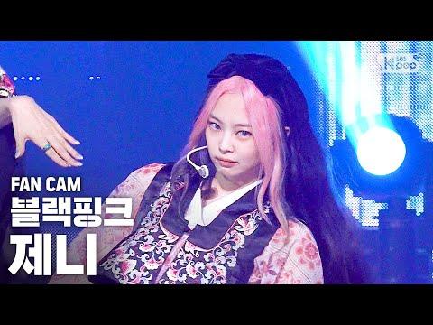 [안방1열 직캠4K] 블랙핑크 제니 'How You Like That' (BLACKPINK JENNIE FanCam)│@SBS Inkigayo_2020.7.5