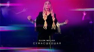 Ellen Weller - Сумасшедшая