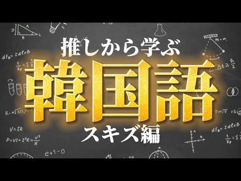 KPOPアイドルから学ぶ韓国語〜スキズ編〜【stray kids/日本語字幕】