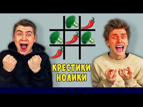 ИГРАЕМ ЕДОЙ В КРЕСТИКИ НОЛИКИ ЧЕЛЛЕНДЖ !