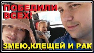 Дождалась!ЕДУ НА ОПЕРАЦИЮ/ Победили всех:змею,клещей и рак.Пришла незаменимая вещь#thermacell.ru