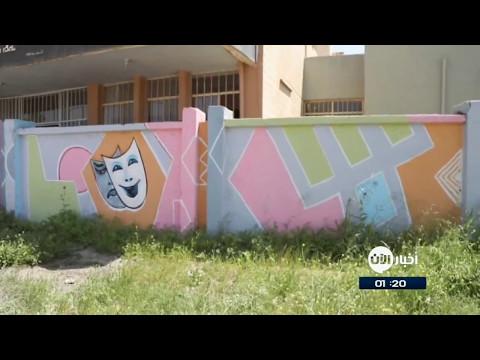 أخبار حصرية - #فنانون موصليون يعيدون زهو ألوان مدينتهم  - 00:21-2017 / 4 / 28