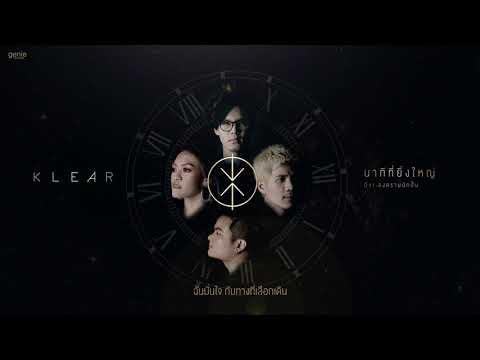 นาทีที่ยิ่งใหญ่ - KLEAR「Official Audio」 - วันที่ 27 Nov 2018
