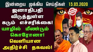 இன்றைய இலங்கையின் இரவு நேர முக்கிய செய்திகள்! 15-05-2020 | today srilanka | jaffna news