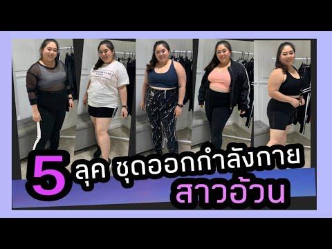5 ลุค ชุดออกกำลังกายสาวอ้วน แต่งตัวยังไงดี?? I Kewalin's Style