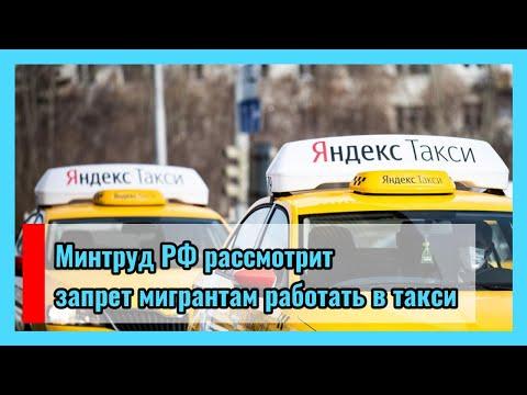 🔴 Минтруд РФ рассмотрит запрет мигрантам работать в такси