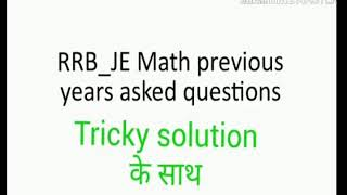 RRB_JE CBT-1 Mathematics (भाग-2)previous years questions solution By INVENTION CLASSES