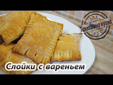 Слойки с вареньем (рецепт 5-минутка) | Jam Puffs