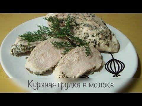 Куриная грудка в молоке ❤ Cooking with Love