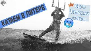 Смотреть видео Кайтсерфинг в Санкт-Петербурге. онлайн