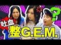【G.E.M.被惡整】朋友吐血嚇到反面?ft. Sherman鍾舒漫 (中文字幕)
