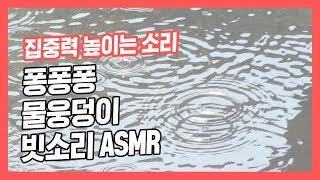 [집중력 높이는 소리] 퐁퐁퐁 물웅덩이 빗소리 백색소음 ASMR ★ 공신 강성태