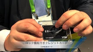 三井住友カードが、CES2018にて展示したロック機能付きクレジットカード...