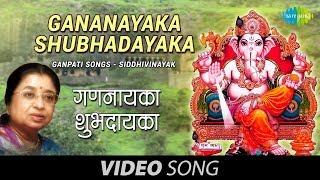Gananayaka Shubhadayaka - Marathi Songs - Usha Mangeshkar - Ganpati Songs - Bhaktigeete