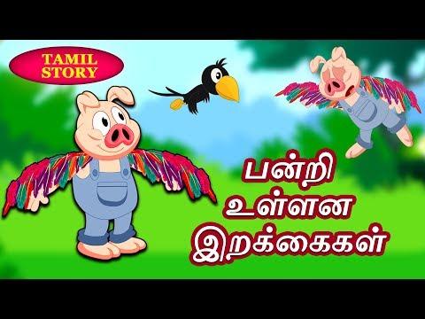 பன்றி உள்ளன இறக்கைகள் - Bedtime Stories For Kids | Fairy Tales in Tamil | Tamil Stories | Koo Koo TV