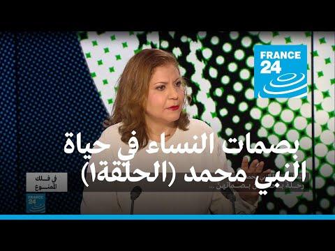النساء في حياة النبي محمد: رحلة بحث عن بصماتهن - ج1