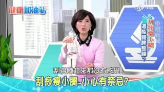 刮痧瘦小腿│健康加油站20160328
