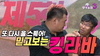 [심짱 무적골프 시즌3 5회] 또 다시 올스퀘어!? 긴…