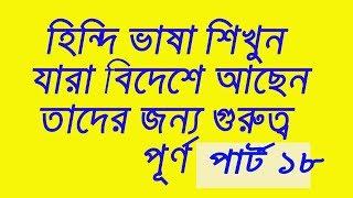 How To Learn Spoken Hindi To Banguli Language-হিন্দি ভাষা শেখার সহজ উপায়,IT Care Bangla,Part 18