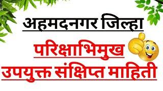 अहमदनगर जिल्हा ।। Ahamadnagar District ।। मेगा भरती 2018 ।।