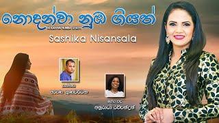 Nodanwa Numba Giyath (නොදන්වා නුඹ ගියත්) Sashika Nisansala (official Lyrics Video)