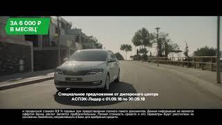 Skoda RAPID в Ижевске с выгодой до 180 000 руб.