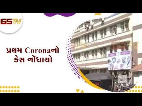 Jamnagar માં પ્રથમ Corona નો કેસ નોંધાયો  Gstv Gujarati News
