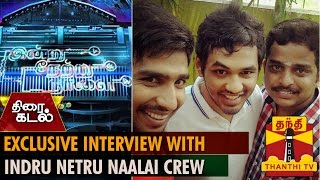 "Exclusive Interview with ""Indru Netru Naalai"" Movie Crew"