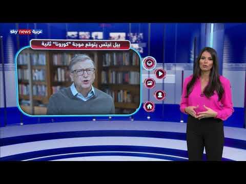 بيل غيتس يعلن موعد إطلاق لقاح فيروس كورونا | منصات  - نشر قبل 22 ساعة