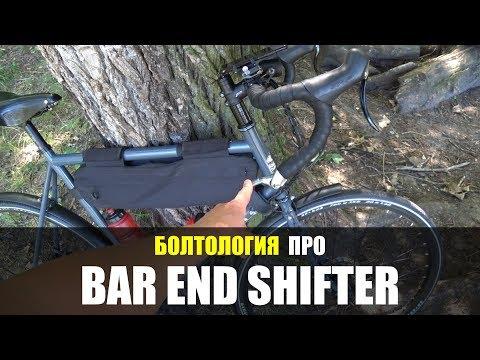 Туринговый переключатель Bar end shifter.