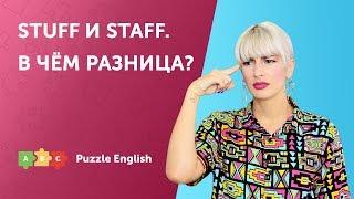 Stuff и Staff В чём разница