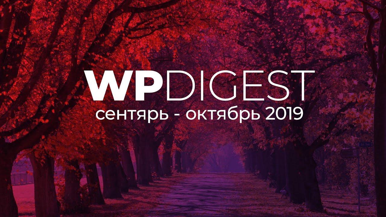 WP digest. Сентябрь - Октябрь 2019. Что было нового?