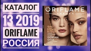 ОРИФЛЭЙМ КАТАЛОГ 13 2019 РОССИЯ|ЖИВОЙ КАТАЛОГ|СМОТРЕТЬ ОНЛАЙН СУПЕР НОВИНКИ CATALOG 13 ORIFLAME