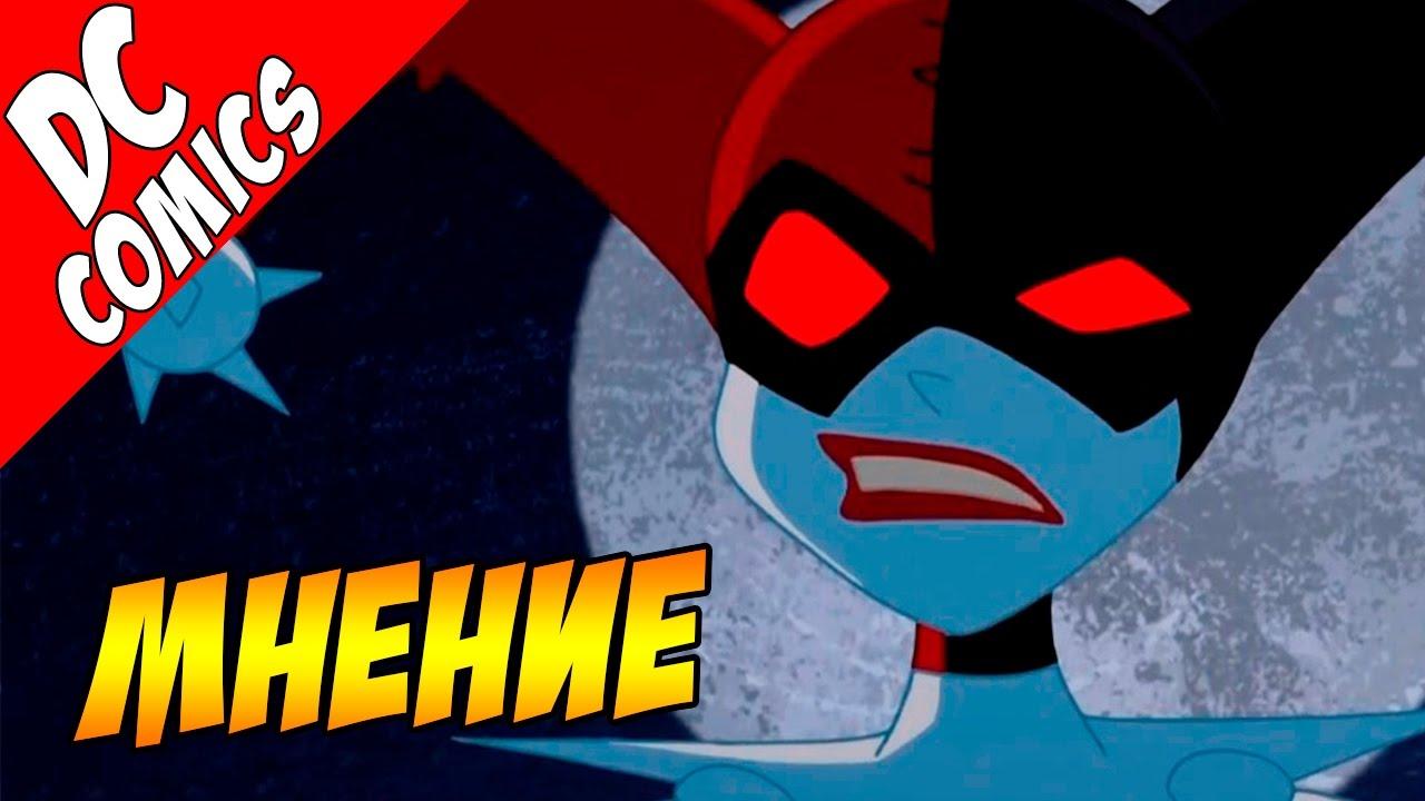 Лига Справедливости - любимые герои возвращаются. Смотреть или нет? / Justice League Action