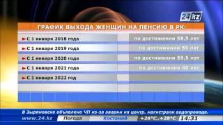 Увеличение пенсионного возраста казахстанских женщин начнется с 2018 года