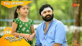 Ente Maathavu - Ep 268 | 19 April 2021 | Surya TV Serial | Malayalam Serial