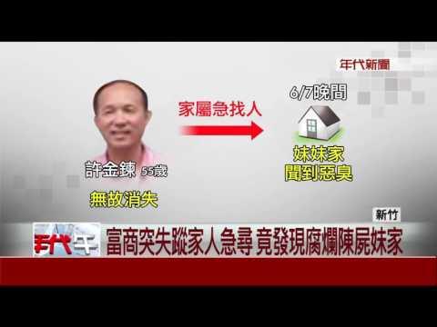 """靠土地買賣起家! """"百億富商""""驚猝死"""
