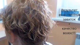 Химическая завивка волос.(Завиток+объем+качество! 8 926 305 01 59 Прически, макияж, создание образов на фото сессии, стрижки, окрашивания..., 2016-02-10T21:19:11.000Z)