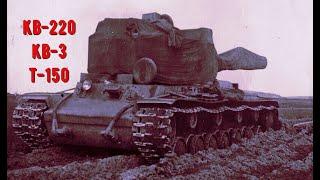 Советская тяжёлая троица: Т-150, КВ-220, КВ-3 / Боевое применение экспериментальных танков