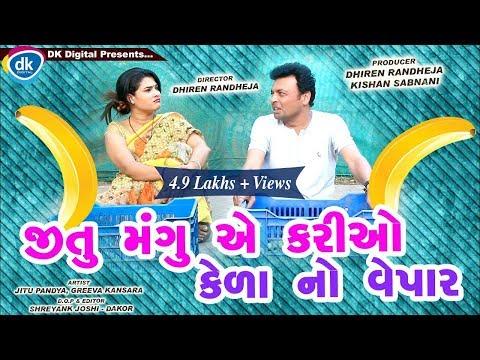 JITU MANGU NO KEDA NO VEPAR |New Gujarati Comedy Video 2019 |