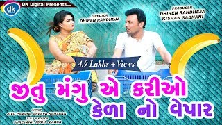 JITU MANGU NO KEDA NO VEPAR |New Gujarati Comedy Video 2019 |