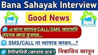 🔥Bana Sahayak Interview Good News / দ্বিতীয়বার ইন্টারভিউ এর জন্য সুযোগ দিলো । SMS/CALL আসেনি দেখুন।