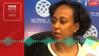 BBC Amharic News Friday-አርብ|ቢቢሲ አማርኛ  March 13 2020|አርብ መጋቢት  04/2012 ዓ.ም. የቢቢሲ አማርኛ