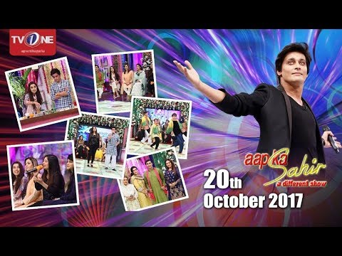 Aap Ka Sahir - Morning Show - 20th October 2017 - Full HD - TV One
