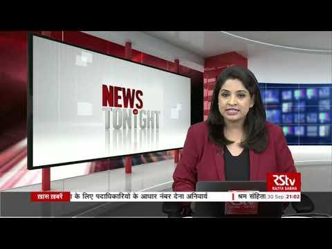 English News Bulletin | 9 PM | 30 September, 2020